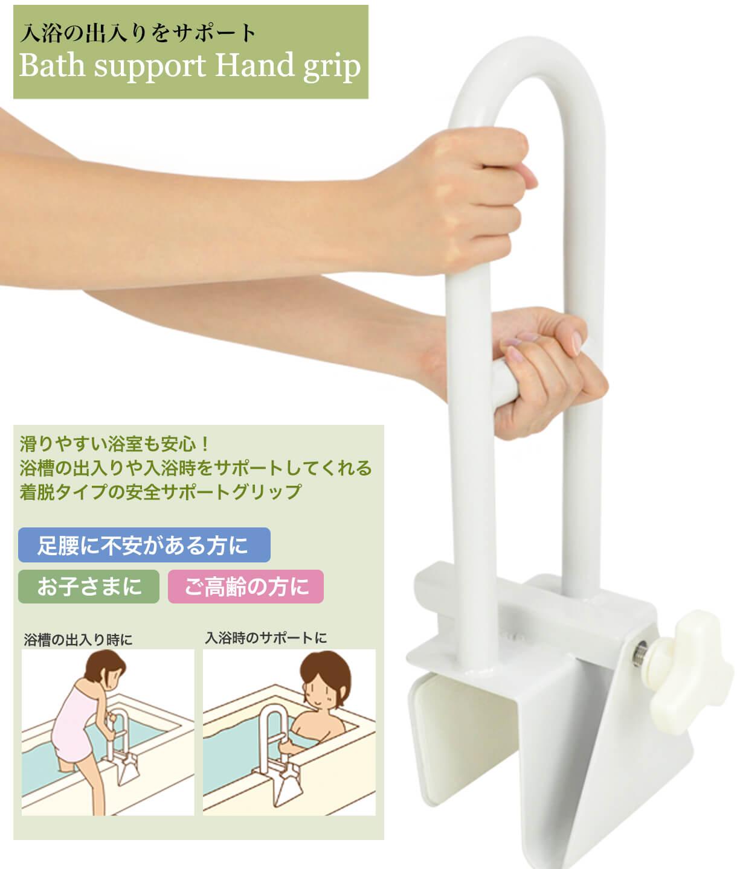 手すり 浴槽